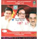 Chi. Udayashankar - RN Jayagopal - K. Kalyan Film Hits MP3 CD