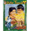 Chinna Ninna Muddaduve - 1977 Video CD