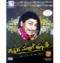 Chinnada Mallige Hoove - Dr. Rajkumar Hits Video Songs DVD