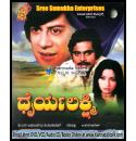 Dhairya Lakshmi - 1980 Video CD
