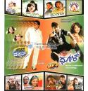 Doubble Deccar + Dhool + Film Collections MP3 CD