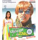 Dubai Babu - 2009 Audio CD