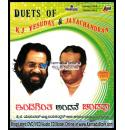Duets of KJ Yesudas & Jayachandran Songs Collections MP3 CD