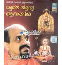 Dwadasha Stotra Devotional Songs (2CD) - Sri Vidyabushana