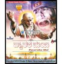 Dwaraka Mai (Shiradi Saibaba) - Kannada Devotional Songs MP3 CD