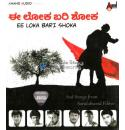 Ee Loka Bari Shoka - Sad Songs from Kannada Films MP3 CD