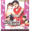 Ee Preethi Ontara - 2007 Video CD