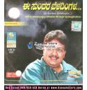 Ee Sundara Beladingala - S.P.B Kannada Hits Collections MP3 CD
