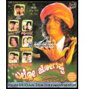 Brand New Hits - (Ello Jogappa) Shivrajkumar Films Songs DVD