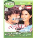 Gaalipata + Other Hits MP3 CD
