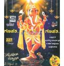 Ganapati Ganapati - 5CD Special Offer CD Pack