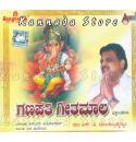 Ganapathi Geethamala (Kannada Devotional on Lord Ganesha) - SPB