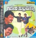 Ganesha Subramanya - 1992 Video CD