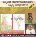 Gayathri Chintana - Shree Bannanje Govindacharya MP3 CD