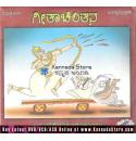 Geeta Chintana - Shree Bannanje Govindacharya 2 MP3 CD Set