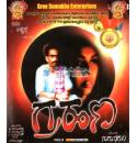 Grahana - 1978 Video CD (Award Winning Movie)