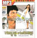 Gubbachi Goodinalli - Latest Kannada Film Hits MP3 CD