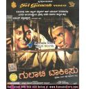 Gulabi Talkies - 2008 Video CD (Girish Kasaravalli)