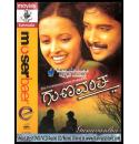 Gunavantha - 2007 Video CD