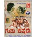 Guru Shishyaru - 1981 Video CD