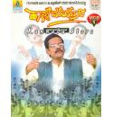 Haasya Mayuri - Bee Chi Pranesh (Comedy) Video CD