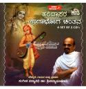 Haridasara Ugabhoga Chintana - Sri Vidyabushana 2 MP3 CD Set