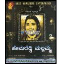 Hemareddy Mallamma - 1974 Video CD