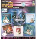 Hindustani Classical Vocal 5 in 1 MP3 CD
