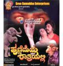 Hunnimeya Rathriyalli - 1980 Video CD