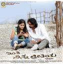 Inthi Ninna Preethiya - 2008 Video CD