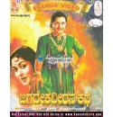 Jagadeka Veerana Kathe - 1959 Video CD