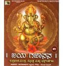 Jaya Gajanana (Kannada Devotional) - Various Artists MP3 CD