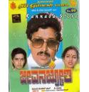 Jeevana Jyothi - 1987 Video CD