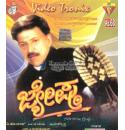 Jyeshta - 2005 Video CD
