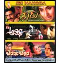 Chitegu Chinte - Kaadu - Atithi (Award Winning Movies) Combo DVD