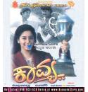 Kavya - 1995 Video CD