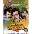 Khadeema Kallaru - 1982 Video CD