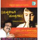 Makkaligagi Mantragalu (Devotional Chants for Children) Vol 1