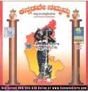 Kannadave Namamma - Selected Film Songs Audio CD