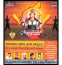 Karunaada Thayi Sada Chimnayi (Kannada Patriotic Songs) MP3 CD