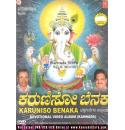 Karuniso Benaka - Devotional Kannada Video Songs Album DVD
