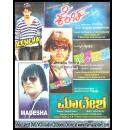 Bombaat - Kencha - Madesha (Action Movies) Combo DVD