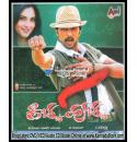 Kicha Hucha - 2010 Audio CD