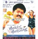 Kodagana Koli Nungitta - 2008 Video CD
