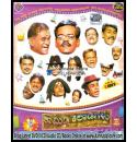 Komedy Kiladigalu Vol 1 to Vol 6 Combo Special Pack Video CD