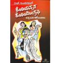 Koriyappana Koriyography And Other Comedy Plays - Sri H Dundiraj