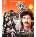 Ksheera Sagara - 1992 Video CD