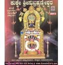 Shri Kukke Subrahmanyeshwara Devotional Songs MP3 CD