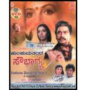 Kumkuma Tandha Sowbhagya - 1985 Video CD