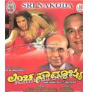 Lancha Samrajya - 2007 Video CD